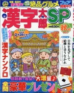 漢字太郎SP (スペシャル)2017年 10月号