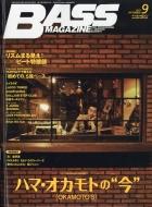BASS MAGAZINE (ベース マガジン)2017年 9月号