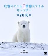 北極スマイル・南極スマイル カレンダー2018 翔泳社カレンダー