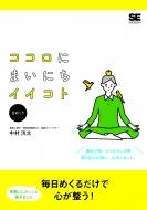 ココロにまいにちイイコト(日めくり)翔泳社カレンダー