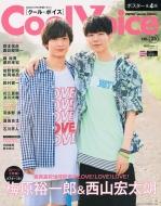 Cool Voice Vol.23 生活シリーズ