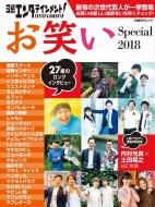 日経エンタテインメント!お笑いSpecial 2018 日経BPムック