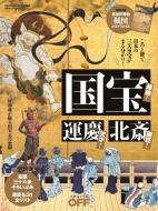 世界に誇る!「国宝」をこの1冊で堪能 日経ホームマガジン