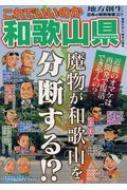 日本の特別地域特別編集 これでいいのか和歌山県