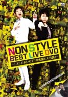 HMV&BOOKS onlineNON STYLE/Non Style best Live Dvd コンビ水いらず の裏側も大公開!