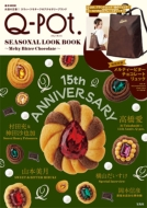 Q-pot.SEASONAL LOOK BOOK 〜Melty Bitter Chocolate e-MOOK
