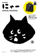 にゃー(R)SPECIAL FAN BOOK e-MOOK