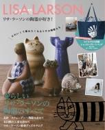 LISA LARSON リサ・ラーソンの陶器が好き!
