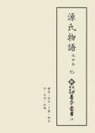 源氏物語 池田本 7 新天理図書館善本叢書
