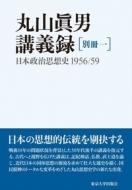 丸山眞男講義録 別冊1 日本政治思想史1956/59