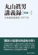 丸山眞男講義録 別冊2 日本政治思想史1957/58