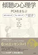 傾聴の心理学 PCAをまなぶ: カウンセリング / フォーカシング / エンカウンター・グループ
