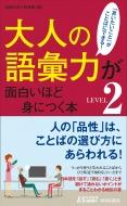 大人の語彙力が面白いほど身につく本 LEVEL2 青春新書プレイブックス