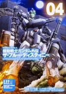 機動戦士ガンダム外伝ザ・ブルー・ディスティニー 4 カドカワコミックスaエース