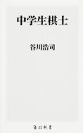 中学生棋士 角川新書