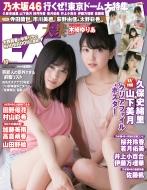 EX (イーエックス)大衆 2017年 10月号