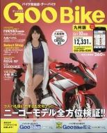 GooBike(グーバイク)九州版 2017年 10月号