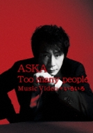 Too many people Music Video + いろいろ (DVD)