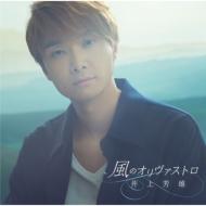 風のオリヴァストロ 【初回限定盤】(+DVD)