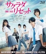 サクラダリセット 豪華版 Blu-ray 【本編Blu-ray2枚+特典DVD1枚 合計3枚組】