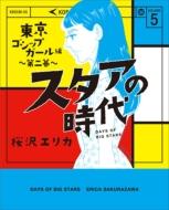 スタアの時代 5 東京ゴシップガール編 -第二幕-女性自身コミック