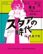 スタアの時代 6 東京ゴシップガール編 -第三幕-女性自身コミック