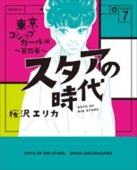 スタアの時代 7 東京ゴシップガール編 -第四幕-女性自身コミック