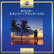夏の日の恋 〜スタンリー ブラック ベスト