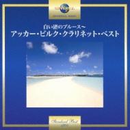 白い渚のブルース 〜アッカー ビルク クラリネット ベスト