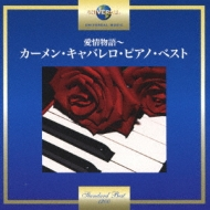 愛情物語 〜カーメン キャバレロ ピアノ ベスト