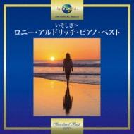 いそしぎ 〜ロニー アルドリッチピアノ ベスト