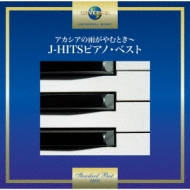 アカシアの雨がやむとき 〜j-hitsピアノ ベスト