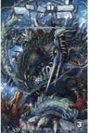 ゴジラ:ルーラーズ・オブ・アース 3 深海の決闘編