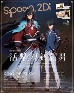 spoon.2Di Vol.29 カドカワムック