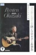 フィンガースタイルで弾くソロ・ギター名曲集 珠玉のメロディ20(+CD)