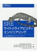 SRE サイトリライアビリティエンジニアリング Googleの信頼性を支えるエンジニアリングチーム
