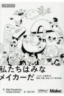 私たちはみなメイカーだ メイカーが変革する教育、仕事、社会、そして自分自身 Make:Japan Books