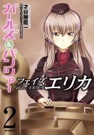 ガールズ&パンツァー フェイズ エリカ 2 MFコミックス フラッパーシリーズ