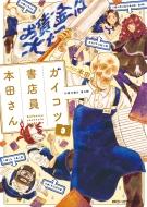 ガイコツ書店員 本田さん 3 Mfコミックス ジーンピクシブシリーズ