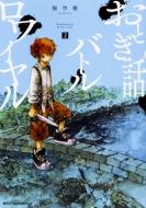 おとぎ話バトルロワイヤル 2 Mfコミックス ジーンピクシブシリーズ
