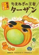 たまねぎの王者 ターザン 桂文枝の淡路島らくご絵本
