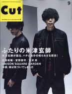CUT (カット)2017年 9月号