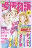 15の愛情物語 2017年 10月号