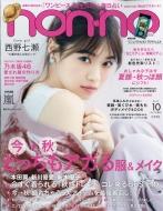 Non・no (ノンノ)2017年 10月号
