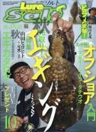 Lure magazine Salt (ルアーマガジン・ソルト)2017年 10月号