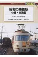 昭和の終着駅 中部・東海篇 写真に辿る昔の鉄道 DJ鉄ぶらブックス