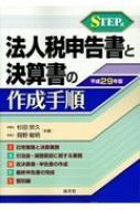 法人税申告書と決算書の作成手順 STEP式 平成29年版