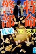 特命警部 札束 実業之日本社文庫