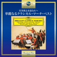 星条旗よ永遠なれ-brilliant Classical Marches
