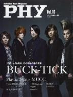 PHY Vol.10 音楽と人 2017年 10月号増刊